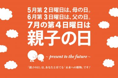 「親子の日」公式イベント開催中!
