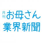 文責: お母さん業界新聞編集部