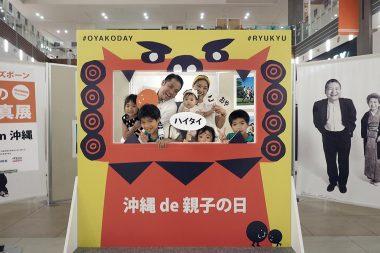 「沖縄 de 親子の日」<br>の展示会が終了!