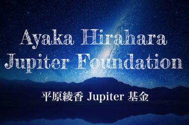 「平原綾香 Jupiter 基金」<br>「My Best Friends Concert<br>~顔晴れ こどもたち~」