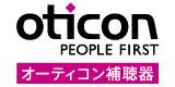 oticon PEOPLE FIRST オーディコン補聴器