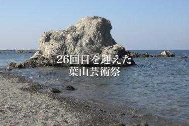 葉山芸術祭2018