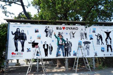 葉山芸術祭に参加<br>葉山 LOVE OYAKO