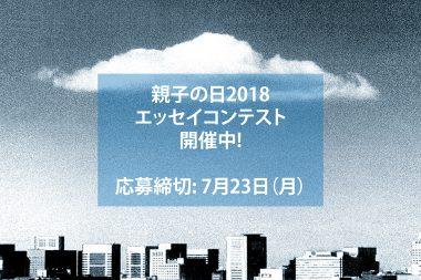 親子の日2018<br>エッセイコンテスト