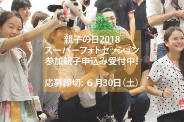 親子の日2018<br>スーパーフォトセッション<br>参加親子申込み受付中!