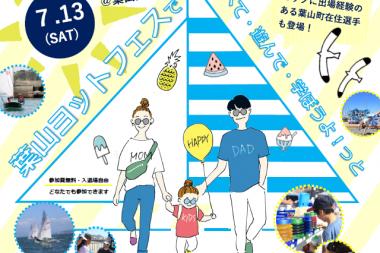 葉山で親子の日写真撮影会