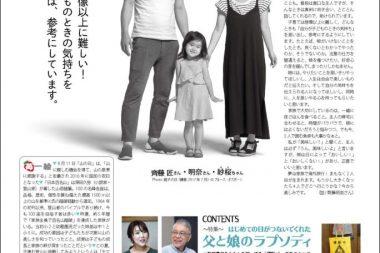 8月は「お母さん業界新聞」
