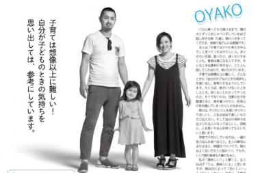 お母さん業界新聞に月間親子の日賞