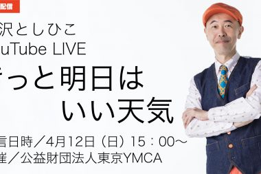 東京YMCA YouTube LIVE