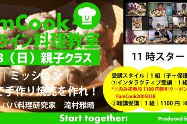 親子大使 滝村さんのオンライン料理教室