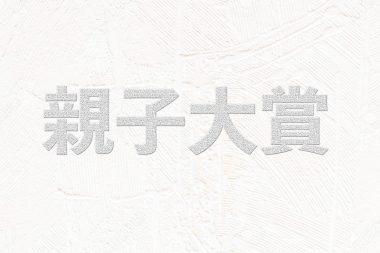高橋英樹さんと真麻さん親子が<br>サワコの朝に出演します