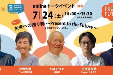 「親子の日2021」を記念しての<br>オンライントークイベント