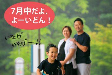 写真館の「親子の日」<br>ホリ写真館